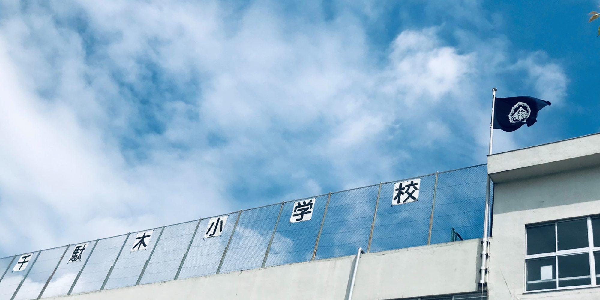 千駄木小学校 PTA