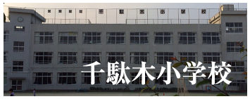 千駄木小学校Webページ
