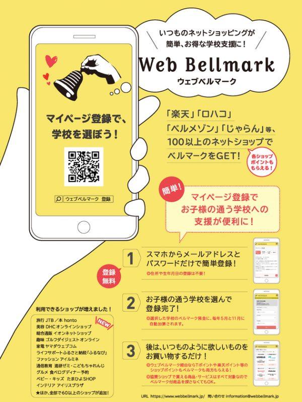 web_bellmark